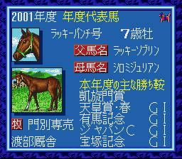 WINNING POST_sfc3sai10.png